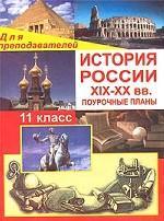 История России XIX-XX вв. Поурочные планы, 11 класс