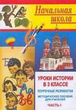 Поурочне разработки. Уроки истории в 3 классе к учебнику Ворожейкина. Наша Родина в прошлом. Часть 1
