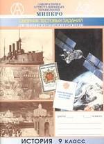 Сборник тестовых заданий для тематического и итогового контроля. История. 9 класс