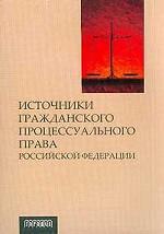 Источники гражданского процессуального права Российской Федерации
