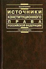 Источники конституционного права Российской Федерации: