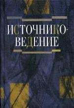 Источниковедение: теория, история, метод, источники российской истории
