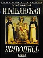 Итальянская живопись XIII-XX веков. Судьбы классической традиции. 400 иллюстраций