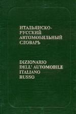 Итальянско-русский автомобильный словарь