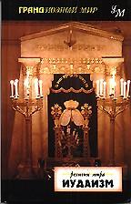 Религии мира. Иудаизм