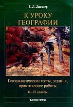 К уроку географии: геоэкологические тесты, задания, практические работы, 6-10 класс