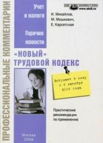 Комментарий к поправкам в Трудовой кодекс РФ