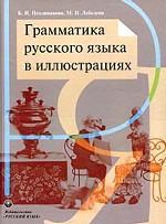 Грамматика русского языка в иллюстрациях: учебное пособие
