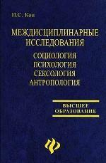 Междисциплинарные исследования: Социология. Психология. Сексология. Антропология