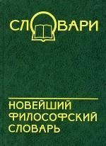 Новейший философский словарь