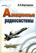 Авиационные радиосистемы