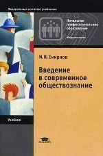 Введение в современное обществознание. 7-е издание