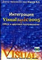 Интеграция Visual Basic 2005 c Office и другими программами (+ CD)