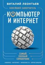 В. П. Леонтьев. Новейший самоучитель. Компьютер и интернет