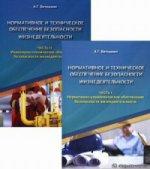 Нормативное и техническое обеспечение безопасности жизнедеятельности. В 2 кн., в 2 ч. : Учебно-практическое пособие