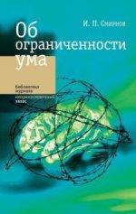 Илья Смирнов. Об ограниченности ума