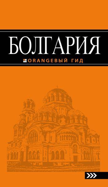 Болгария: путеводитель. 4-е изд., испр. и доп
