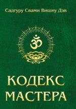 Кодекс Мастера 2-е изд (обл.) Руководство по практ