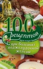 100 рецептов при болезнях поджелудочной железы