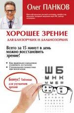 Хорошее зрение для близоруких и дальнозорких