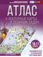 Атлас+к/к 10-11кл Экон.и соц.геогафия (с Крымом)