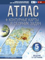 Атлас+к/к 5кл Введение в географию (+Крым)