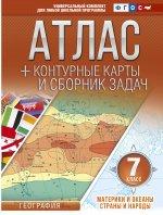 Атлас+к/к 7кл Материки и океаны.Стр.и нар.(+Крым)