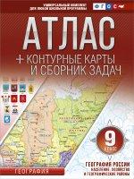 Атлас+к/к 9кл География России Насел.,хоз.(+Крым)