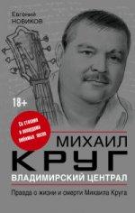 Владимирский централ правда о жизни и смерти Круга