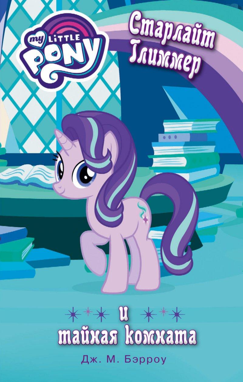 Мой маленький пони. Старлайт Глиммер и тайная комната