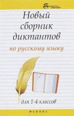 Новый сборник диктантов по русск. языку для 1-4кл
