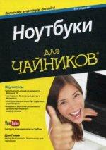 Ноутбуки для чайников, 6-е изд. (+видеокурс) 150x213