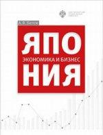 Андрей Белов. Япония: экономика и бизнес