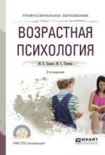 ВОЗРАСТНАЯ ПСИХОЛОГИЯ 2-е изд., пер. и доп. Учебное пособие для СПО