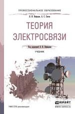 Теория электросвязи. Учебник для СПО