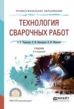 ТЕХНОЛОГИЯ СВАРОЧНЫХ РАБОТ 2-е изд., испр. и доп. Учебник для СПО