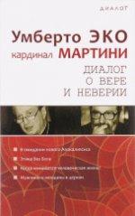 Диалог о вере и неверии 5-е изд
