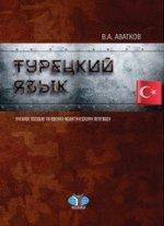 В. А. Аватков. Турецкий язык. Учебное пособие по военно-политическому переводу