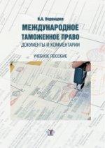 Международное таможенное право. Документы и комментарии