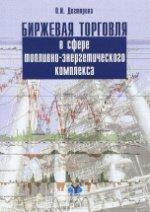 Биржевая торговля в сфере топливно-энергетического комплекса