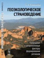 Геоэкологическое страноведение: Природные и антропогенные факторы формирования регионов