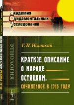 Г. И. Новицкий. Краткое описание о народе остяцком, сочиненное в 1715 году