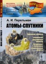 Атомы-спутники