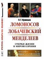Ломоносов. Лобачевский. Менделеев: Очерки жизни и мировоззрения