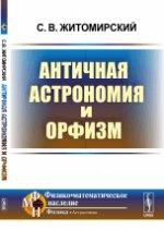 Античная астрономия и орфизм