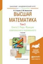ВЫСШАЯ МАТЕМАТИКА В 3 Т. ТОМ 3. В 2 КН. КНИГА 2. РЯДЫ. ФУНКЦИИ КОМПЛЕКСНОГО ПЕРЕМЕННОГО 7-е изд. Учебник для академического бакалавриата