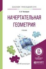 НАЧЕРТАТЕЛЬНАЯ ГЕОМЕТРИЯ. Учебник для прикладного бакалавриата