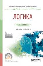 ЛОГИКА. Учебник и практикум для СПО