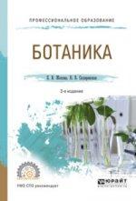 БОТАНИКА 2-е изд., испр. и доп. Учебное пособие для СПО