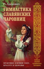 Гимнастика славянских чаровниц. Практики